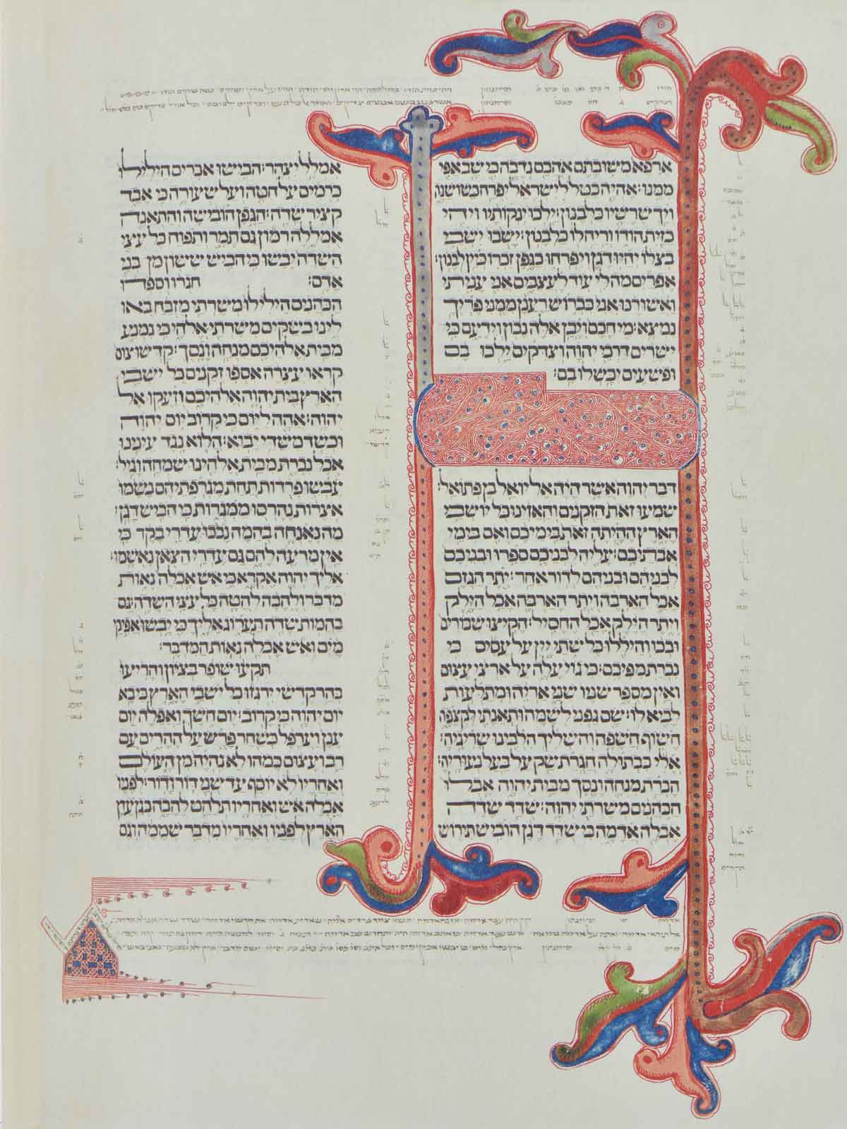 """Kennicott Bible folio 300b - the beginning of the Book of Joel<small><a href=""""https://www.facsimile-editions.com/copyright/"""">© Copyright 2021 Facsimile Editions Ltd</a></small>"""